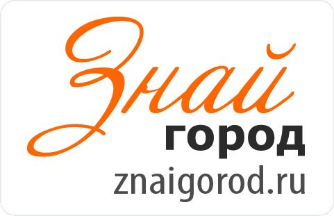 Логотип ЗнайГород