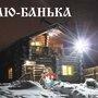 Лю-Банька, русская баня