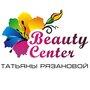 Beauty-Center Татьяны Рязановой, учебный центр красоты