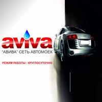 Aviva, автомойка