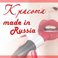 Красота Made inRussia, салон красоты
