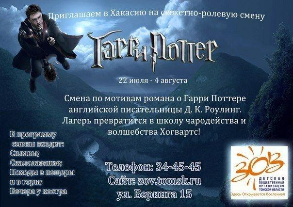 """Летняя смена """"Гарри Поттер"""""""