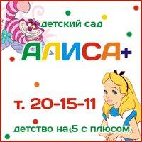 Алиса+, детский центр