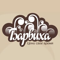 Барвиха, ООО