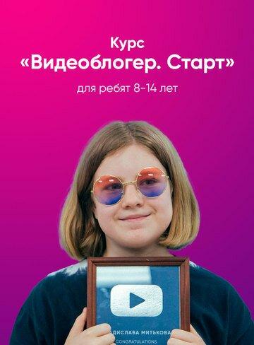 Курс «Видеоблогер. Старт» для детей 8-14 лет в Томске