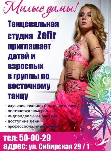 """Восточные танцы в студии танца """"Зефир"""""""
