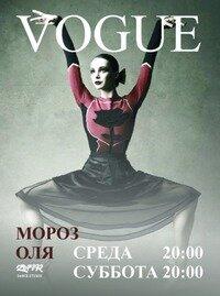 Vogue, танец и школа моделей